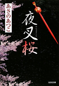 【送料無料】夜叉桜 [ あさのあつこ ]