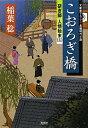 【送料無料】こおろぎ橋