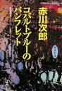 【送料無料】コバルトブルーのパンフレット