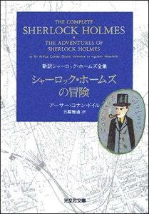 【送料無料】シャーロック・ホームズの冒険