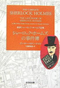 【楽天ブックスならいつでも送料無料】シャーロック・ホームズの事件簿 [ アーサー・コナン・ド...
