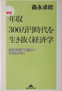 年収300万円時代を生き抜く経済学新版