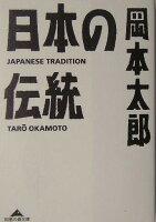 『日本の伝統』の画像