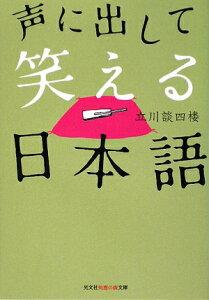 【送料無料】声に出して笑える日本語