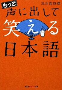 【送料無料】もっと声に出して笑える日本語
