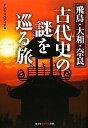 【送料無料】飛鳥・大和・奈良古代史の謎を巡る旅