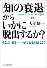 【送料無料】「知の衰退」からいかに脱出するか?新版