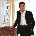 五木ひろし全曲集 2010 [ 五木ひろし ]