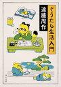 ぐうたら生活入門 (角川文庫) [ 遠藤 周作 ]