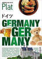 06 地球の歩き方 Plat ドイツ