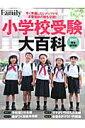 【楽天ブックスならいつでも送料無料】小学校受験大百科(2015完全保存版)