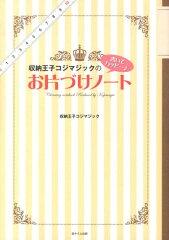 【送料無料】収納王子コジマジックの書いてハッピー♪お片づけノート [ 収納王子コジマジック ]