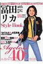 冨田リカstyle book