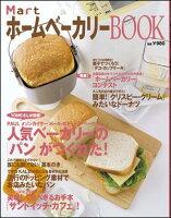 Martホームベーカリーbook