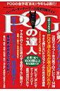 【送料無料】POGの達人(2010〜2011年)