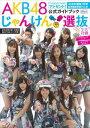 AKB48 9.21じゃんけん選抜公式ガイドブック