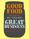 グッドフード、グレートビジネス! GOOD FOOD GREAT BUSINESS サンフランシスコ・ベイエリアの独立系フードビジネスから学べること [ スージー・ワイシャク ]
