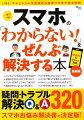 スマホの「わからない!」を ぜんぶ解決する本 最新版