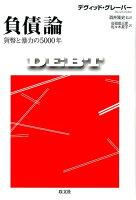 『負債論 貨幣と暴力5000年』の画像