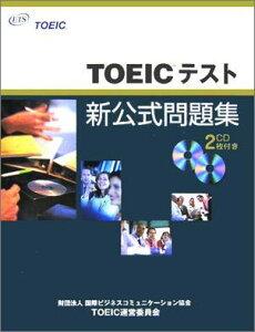 【送料無料】TOEICテスト新公式問題集 [ Educational Testing Service ]