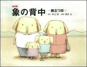 【送料無料】象の背中