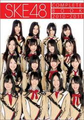 【送料無料】SKE48 COMPLETE BOOK 2010-2011