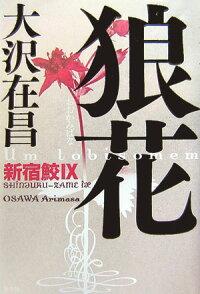 「新宿鮫シリーズ」第9作