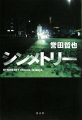 【送料無料】シンメトリー