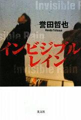 【送料無料】インビジブルレイン [ 誉田哲也 ]