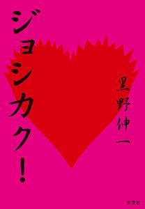 【送料無料】ジョシカク!
