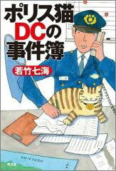 【送料無料】ポリス猫DCの事件簿 [ 若竹七海 ]