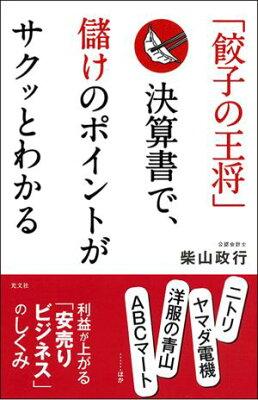 【送料無料】「餃子の王将」決算書で、儲けのポイントがサクッとわかる