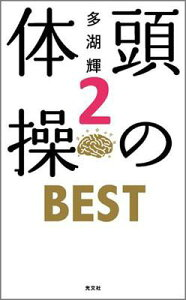 【送料無料】頭の体操BEST(2) [ 多湖輝 ]