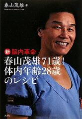 新脳内革命春山茂雄71歳!体内年齢28歳のレシピ
