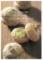 【バーゲン本】シンプルを磨く、フランス焼き菓子レシピーパリの人気店が公開!
