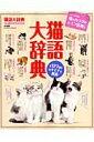 猫語大辞典