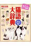 【送料無料】猫語大辞典 [ 今泉忠明 ]