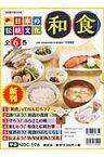 日本の伝統文化和食(全6巻セット) [ 江原絢子 ]