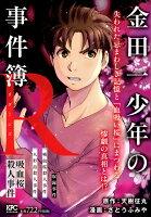 金田ー少年の事件簿R 吸血桜殺人事件