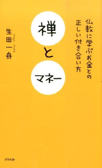 「禅とマネー」の表紙
