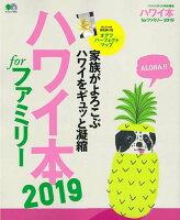 ハワイ本forファミリー(2019)