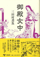 【バーゲン本】御殿女中 新装版