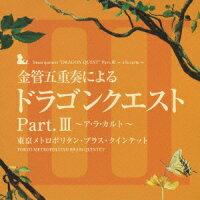 金管五重奏による「ドラゴンクエスト」Part.3〜ア・ラ・カルト〜