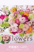 『花時間』12の花あしらいカレンダー2019 卓上版