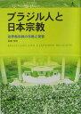 ブラジル人と日本宗教 世界救世教の布教と受容 [ 松岡秀明 ]