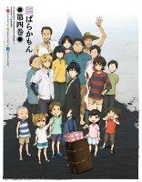 ばらかもん 第四巻【Blu-ray】
