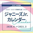 ジャニーズJr.カレンダー(2020.4-2021.3)