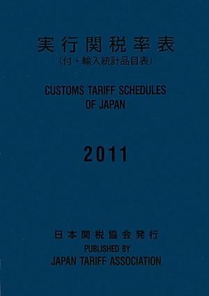 実行関税率表(2011)