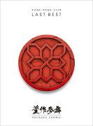 LAST BEST 〜豊作参舞〜 (初回限定盤 4CD+Blu-ray)