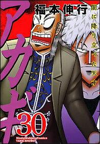アカギ(30) 闇に降り立った天才 (近代麻雀コミックス) [ 福本伸行 ]